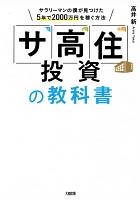 「サ高住」投資の教科書(大和出版)