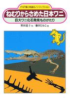 ねむりからさめた日本ワニ 巨大ワニ化石発見ものがたり