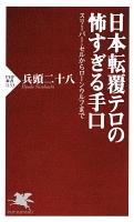 日本転覆テロの怖すぎる手口