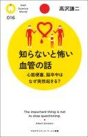 『知らないと怖い血管の話』の電子書籍