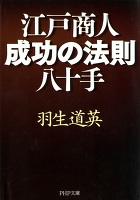 江戸商人・成功の法則八十手