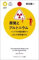 『原発とプルトニウム』の電子書籍
