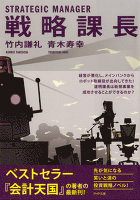 『戦略課長』の電子書籍