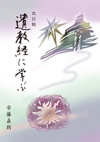 改訂版 遺教経に学ぶ(曹洞宗宗務庁)