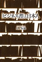 「ビジネス書」と日本人