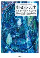 ハッピー・スピリチュアル・ストーリー 幸せの天才(大和出版)