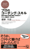 『プロのコーチング・スキル』の電子書籍