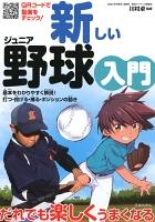 新しいジュニア野球入門(池田書店)