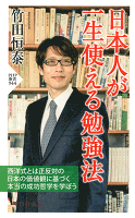 『日本人が一生使える勉強法』の電子書籍