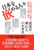 日本を嵌める人々 わが国の再生を阻む虚偽の言説を撃つ