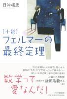 『[小説]フェルマーの最終定理』の電子書籍