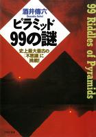 ピラミッド99の謎 史上最大最古の「不思議」に挑戦!