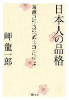 日本人の品格 新渡戸稲造の「武士道」に学ぶ