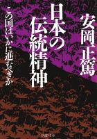 日本の伝統精神 この国はいかに進むべきか
