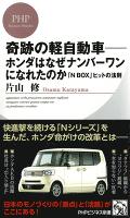 『奇跡の軽自動車―ホンダはなぜナンバーワンになれたのか』の電子書籍