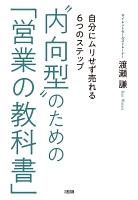 """""""内向型""""のための「営業の教科書」(大和出版)"""