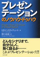 『プレゼンテーションのノウハウ・ドゥハウ』の電子書籍