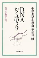 DNAかく語りき 分子生物学入門