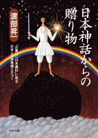 日本神話からの贈り物
