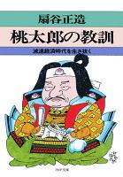 桃太郎の教訓 減速経済時代を生き抜く