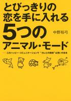 とびっきりの恋を手に入れる5つのアニマル・モード(大和出版)