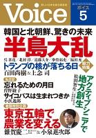Voice 平成29年5月号