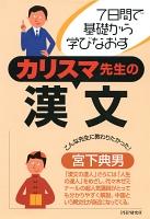 7日間で基礎から学びなおす カリスマ先生の漢文