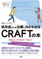 心のお医者さんに聞いてみよう 依存症の人を治療に向かわせるCRAFTの本(大和出版)