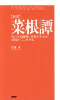 『[新訳]菜根譚』の電子書籍