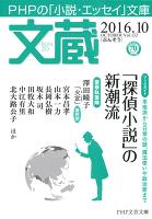 文蔵 2016.10