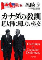 カナダの教訓 超大国に屈しない外交