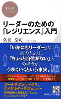 『リーダーのための「レジリエンス」入門』の電子書籍
