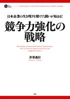 日本企業の生き残りを賭けた闘いが始まる! 競争力強化の戦略