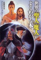 世界の「聖人」「魔人」がよくわかる本