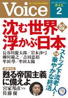 Voice 平成28年2月号