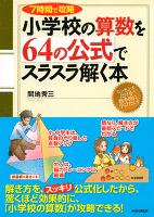 7時間で攻略 小学校の算数を64の公式でスラスラ解く本