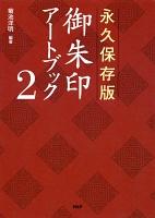永久保存版 御朱印アートブック2