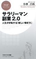『サラリーマン副業2.0』の電子書籍