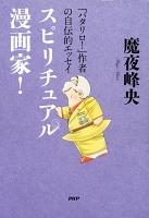 『パタリロ!』作者の自伝的エッセイ スピリチュアル漫画家!