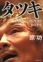タツキ 愛とボクシングに生きた男の半生