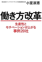 働き方改革(毎日新聞出版)