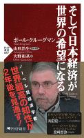 『そして日本経済が世界の希望になる』の電子書籍