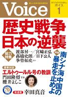 Voice 平成28年1月号