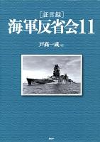 [証言録]海軍反省会 11