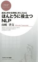 成功と幸せを同時に手に入れる ほんとうに役立つNLP