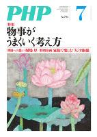 月刊誌PHP 2014年7月号