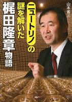 ニュートリノの謎を解いた 梶田隆章物語