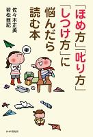 「ほめ方」「叱り方」「しつけ方」に悩んだら読む本