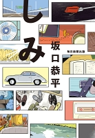 しみ(毎日新聞出版)