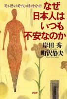 なぜ日本人はいつも不安なのか 寄る辺なき時代の精神分析